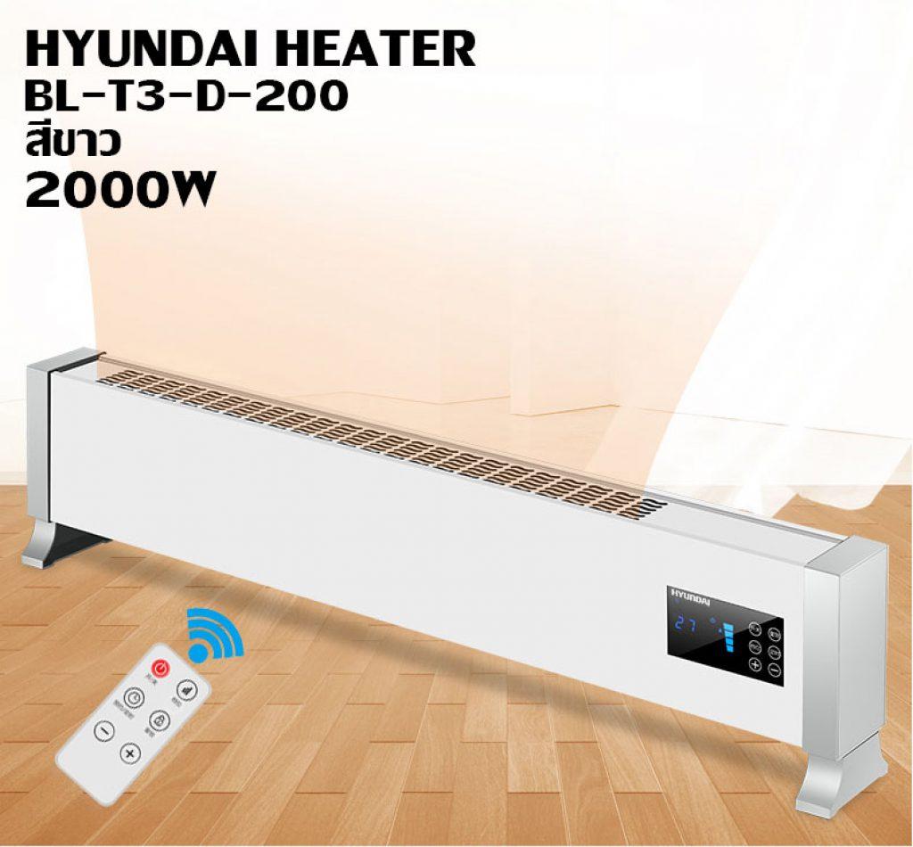 HYUNDAI ฮีทเตอร์ รุ่น BL-T3-D-200