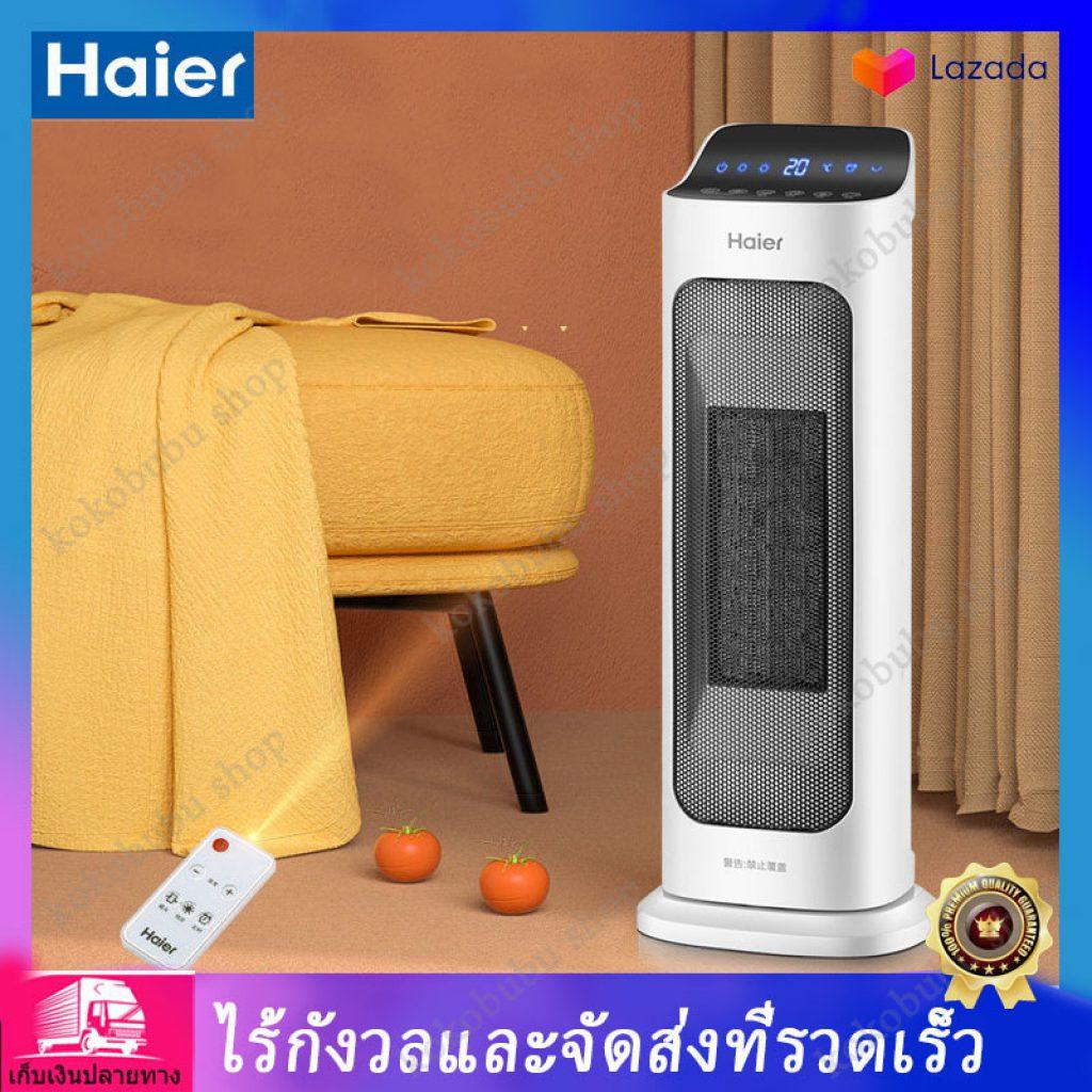 Haier ฮีตเตอร์ HN2013 เครื่องทำความร้อน Heater electric ฮิตเตอร์ลมร้อน
