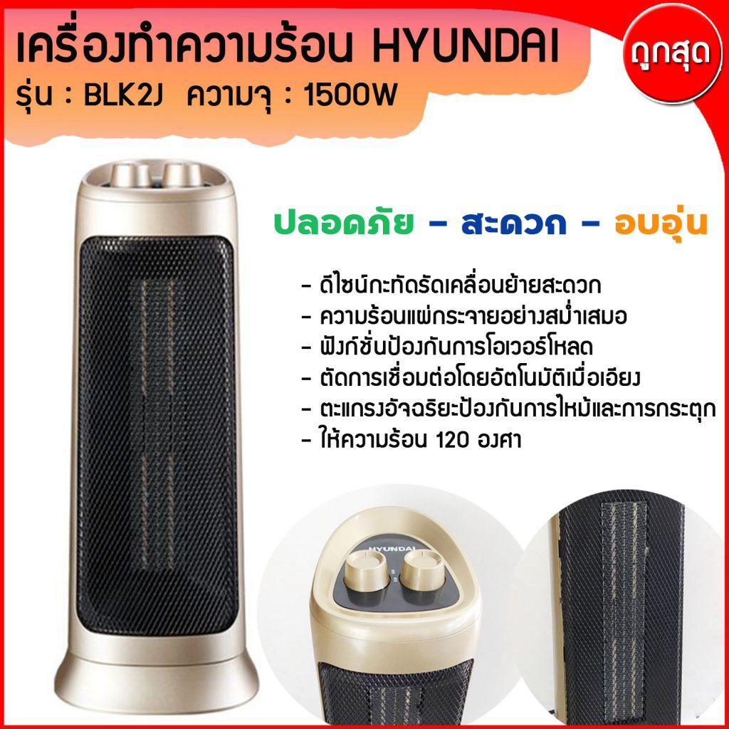ฮิทเตอร์ HYUNDAI 2000w รุ่น BLK-2J ทำความร้อน