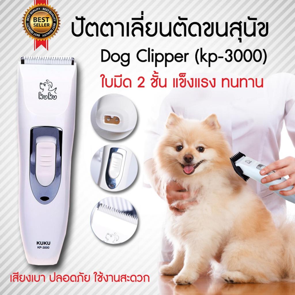 Codos Dog clipper ปัตตาเลี่ยนตัดขนสุนัข รุ่น KUKU KP-3000 ปัตตาเลี่ยนตัดขนหมา แบตตาเลี่ยนตัดขนหมา