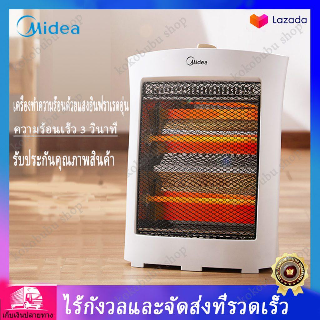 Midea NS8-15D ฮีตเตอร์ heater พัดลมร้อน