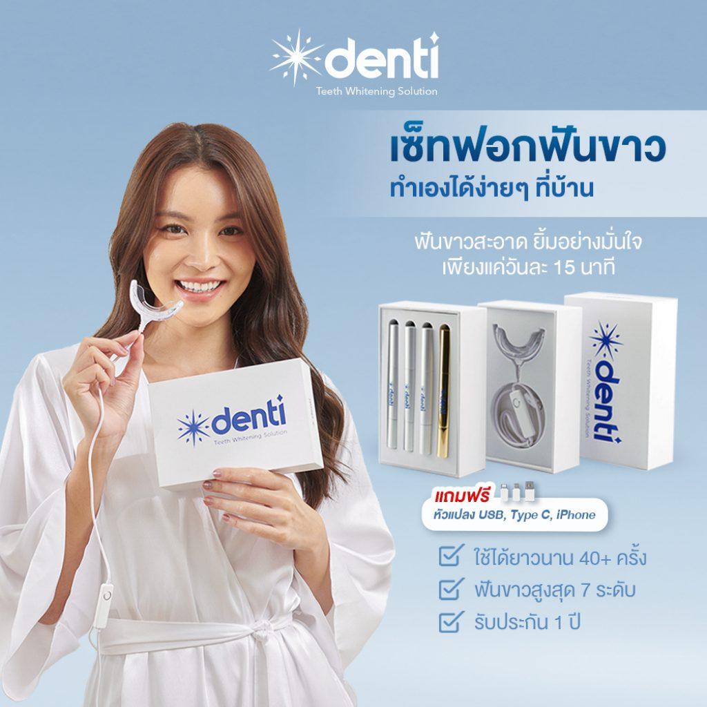 ชุดฟอกฟันขาว Denti Teeth Whitening เซรั่มฟอกฟันขาว