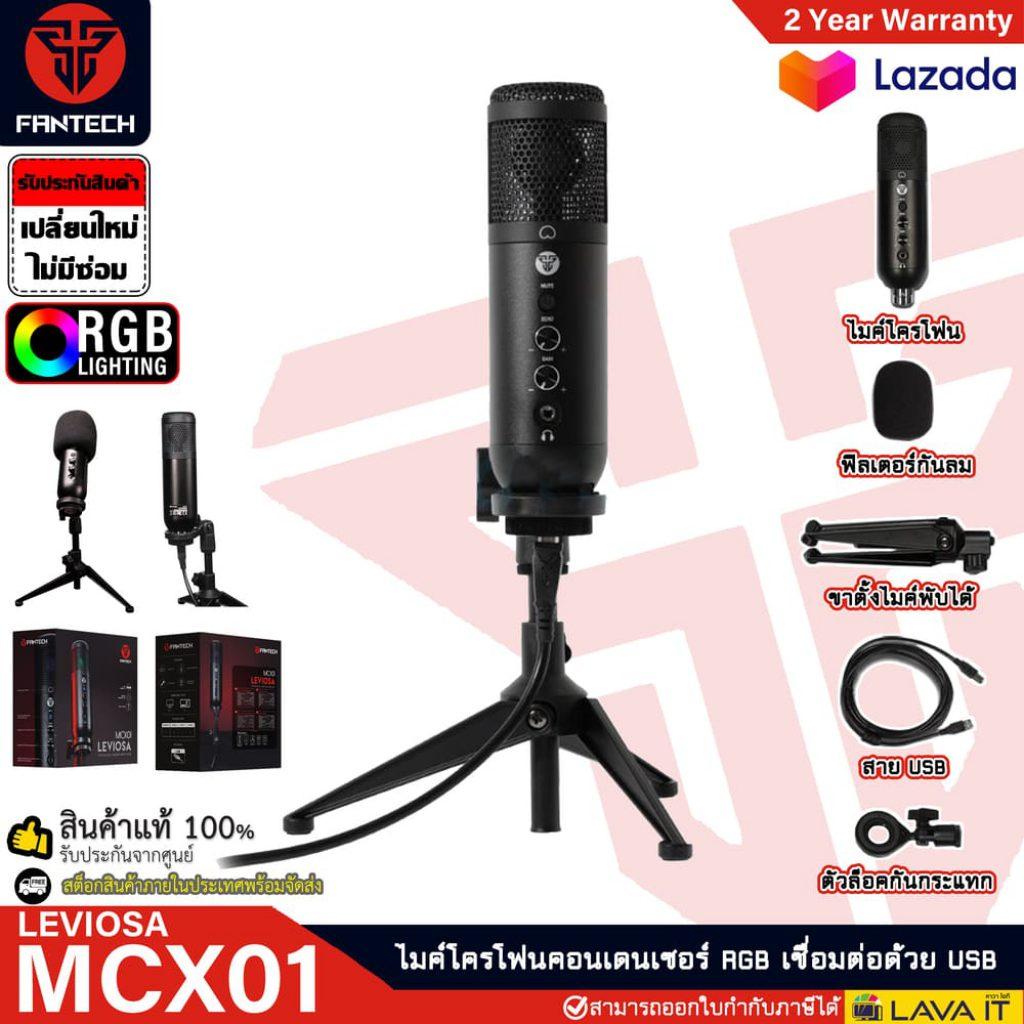 FANTECH Leviosa Microphone MCX01 ไมค์ตัดเสียงรบกวน ไมโครโฟนอัดเสียงมืออาชีพ