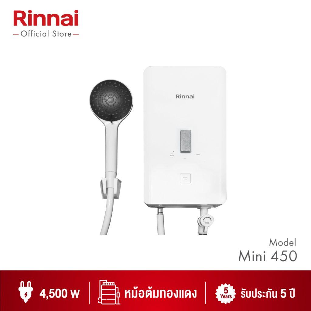 Rinnai เครื่องทำน้ำอุ่น หม้อต้มทองแดง Mini 450 4500 วัตต์