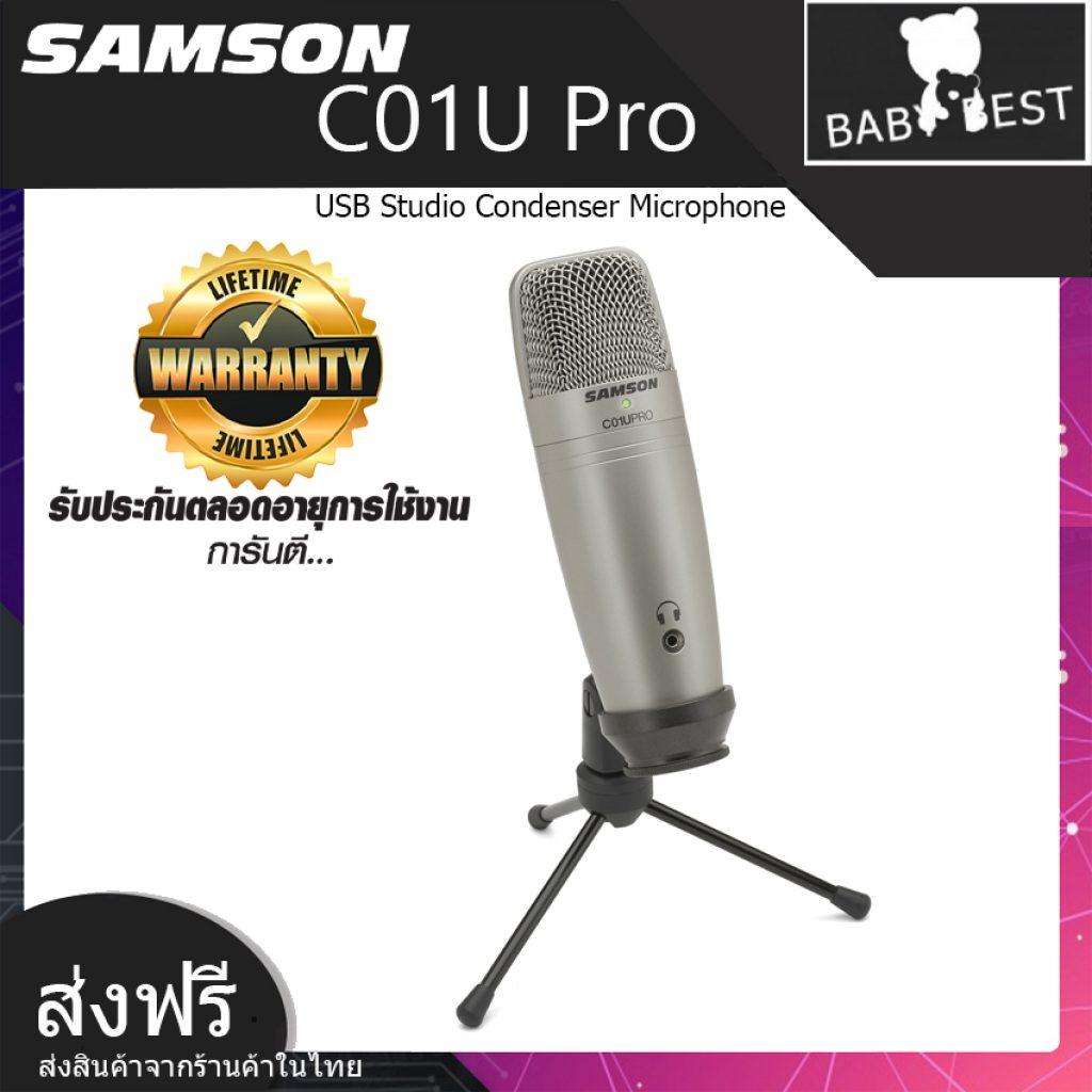 SAMSON C01U Pro คอนเดนเซอร์ไมโครโฟนแบบ USB ไมค์ตัดเสียงรบกวน