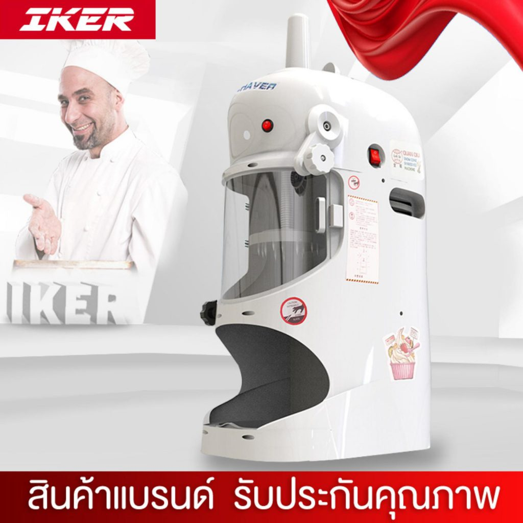 IKER เครื่องทำบิงซู เหมาะสำหรับทำบิงซู Transparent Ice Maker Portable Ice