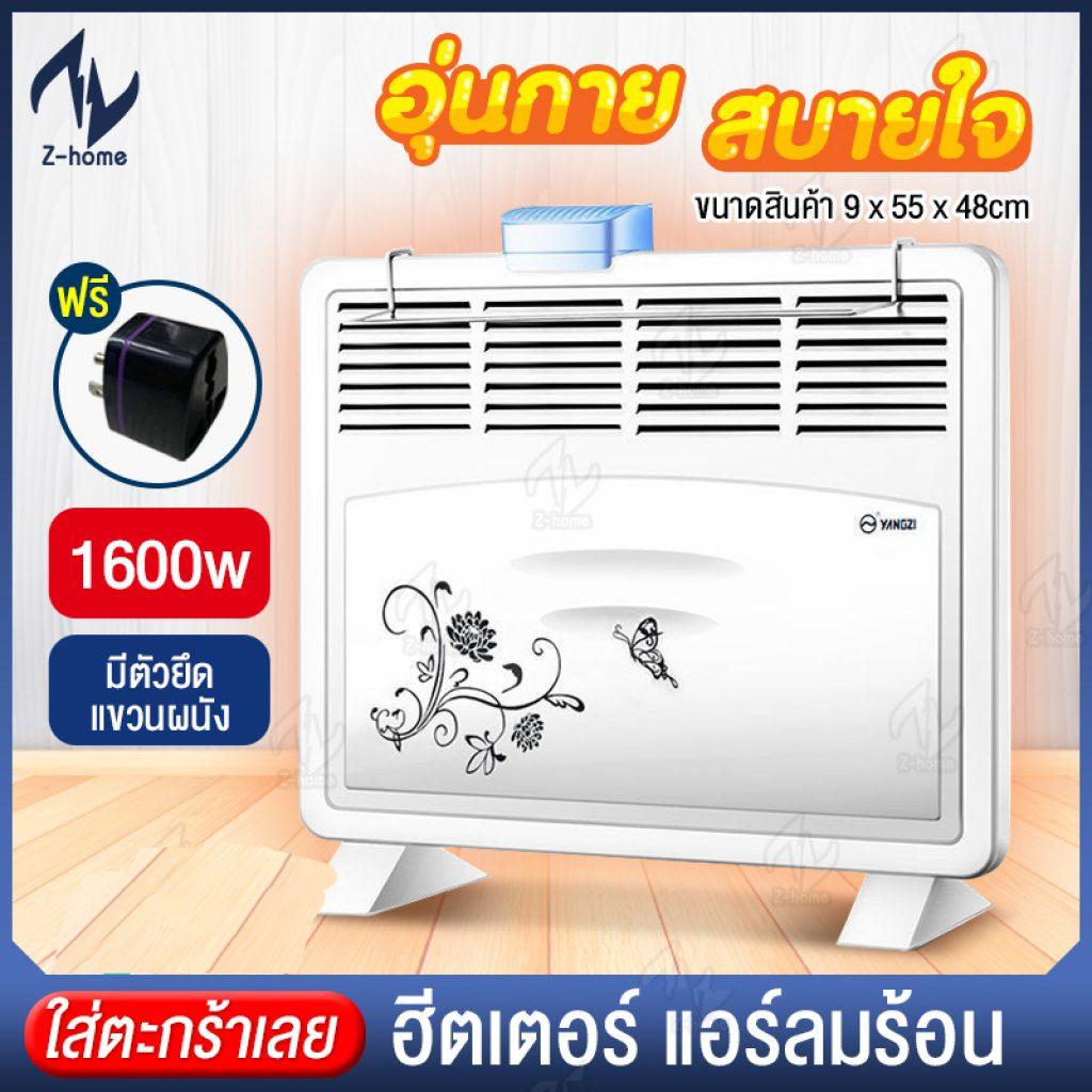 Zhome เครื่องทำความร้อน ฮีตเตอร์ แอร์ร้อน heater เครื่องทำความร้อน