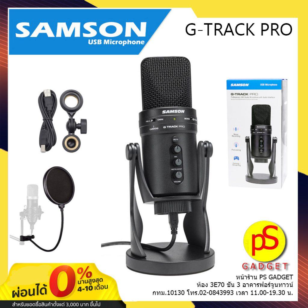 Samson G-Track Pro USB Condenser Microphone ตัดเสียงรบกวน