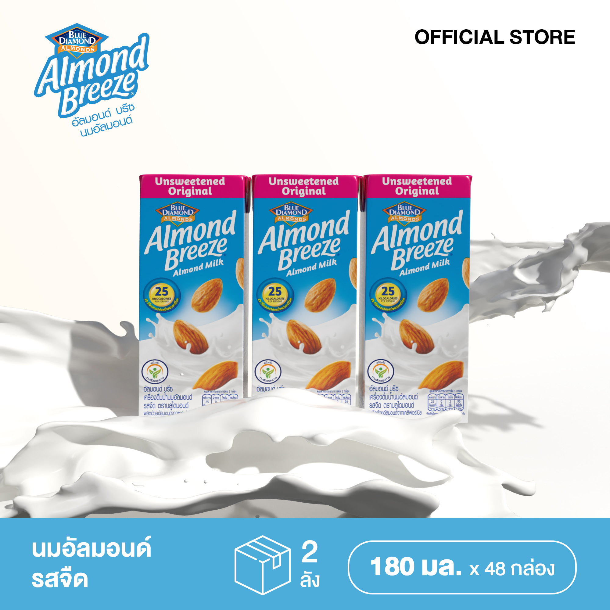 นมถั่วอัลมอนด์ ยี่ห้อไหนดี รสไหนอร่อย แถมสุขภาพดี