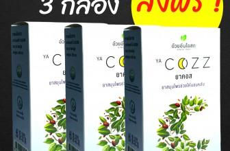 ยาคอส COZZ ซื้อที่ไหน อ้วยอัน ช่วยนอนหลับ หลับลึก สมุนไพรช่วยนอนหลับ  Herbal One