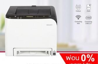 เครื่องพิมพ์เลเซอร์สี ยี่ห้อไหนดี 5 ลำดับ เปรียบเทียบรุ่นไหนดี