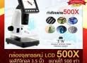 10 กล้องจุลทรรศน์ ยี่ห้อไหนดี เลือกซื้อแบบไหนดี