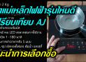 เตาแม่เหล็กไฟฟ้า รุ่นไหนดี รีวิว Gmax รุ่น IC-C12 กับ AJ IN-005B เปรียบเทียบ แนะนำวิธีเลือกซื้อ