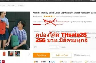 Review : รีวิว กระเป๋าเป้ Xiaomi สะพายหลัง ราคา 256 บาทใส่โค้ดลด THsale28