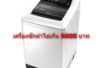 รีวิว เครื่องซักผ้าไม่เกิน 5000 บาท รุ่นไหนดี