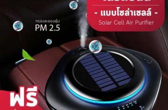 เลือกซื้อ เครื่องฟอกอากาศในรถยนต์ ยี่ห้อไหนดี จากรีวิวผู้ใช้
