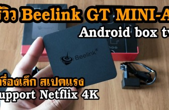 Android box TV ยี่ห้อไหนดี 2019 Netflix 4K  รีวิว Beelink GT MINI-A review