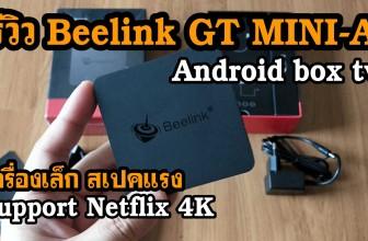 Android box TV ยี่ห้อไหนดี 2019 Netflix 4K  รีวิว Beelink GT MINI-A review