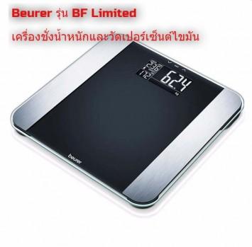 Beurer-BF-Limited