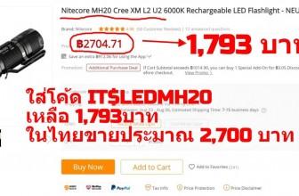 แจกโค้ดลด Nitecore MH20 Cree XM L2 U2 6000K Rechargeable เหลือ 1,793 บาท