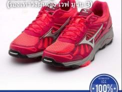 รองเท้าวิ่งผู้ชาย มิซูโน่ Wave Daichi 2