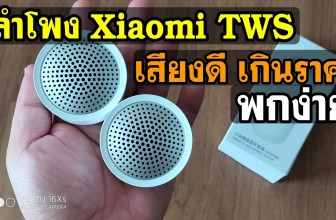 รีวิว ลำโพง บลูทูธ Xiaomi Portable TWS bluetooth5.0 รุ่น XMYX05YM
