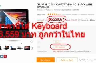 แท็บเล็ต Chuwi Hi10 Plus Tablet ราคา 6,xxx บาท รุ่นไหนดี รวม Keyboard docking
