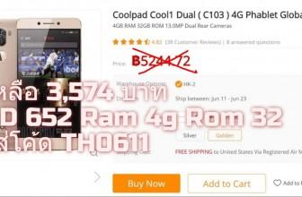 มือถือ Coolpad Cool1 Dual Snap 652 ในราคา 3,500 บาท