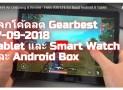 แจกคูปองส่วนลด Gearbest Tablet และ Smart Watch อัพเดท 17 สิงหาคม 2018
