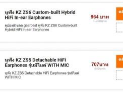 แจกคูปองส่วนลด gearbest หูฟัง KZโค้ดลด gearbest ปี 2018 เมษายน