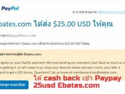 ebates คืออะไร ebates ส่วนลดได้ cash back คืน