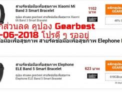 แจกโค้ดส่วนลดคูปอง coupon gearbest รอบ 25 มิถุนายน 2018