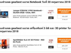 แจก โค้ดคูปองส่วนลด gearbest 30 พฤษภาคม 2018 อัพเดทล่าสุด