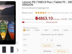 คูปองส่วนลด gearbest ซื้อ Lenovo P8 ( TAB3 8 Plus )