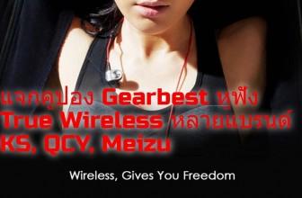 แจกโค้ด คูปองส่วนลด gearbest หูฟัง True Wireless หลายรุ่น QCY , Meizu EP51 , KS