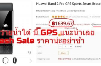 Huawei Band 2 Pro GPS Sports เว็บ Gearbest เหลือประมาณ1,639.67 บาท