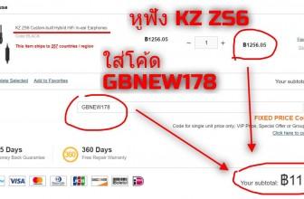 แจกโค้ดลด gearbest คูปอง gearbest สำหรับซื้อหูฟัง KZ ZS6