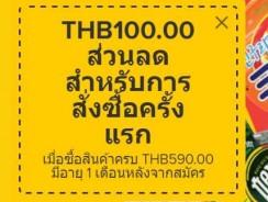 honestbee คูปองส่วนลด 100 บาทซื้อครบ 590 บาท รีบไปใช้กันน่ะ
