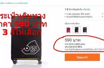 กระเป๋าเดินทาง ราคาถูก 590บาท KAMILIANT