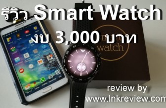 smart watch ยี่ห้อไหนดี  รุ่นไหนดี ไม่เกิน 3000 บาท แนะนำ kingwear kw88