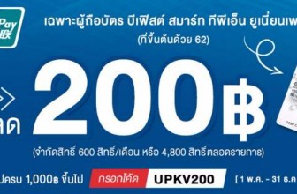 ส่วนลด Konvy UnionPay รับเลยส่วนลด 200 บาท