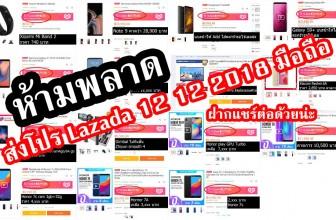 LAZADA 12 12 2018 รวมโปรโมตชั่นจัดอันดับ มือถือน่าซื้อ