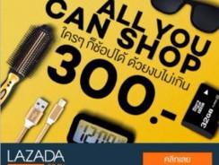 ส่วนลด lazada ดีล ไม่เกิน 300 บาท ใครก้อช้อปได้สินค้าคุณภาพไม่เกิน 300 บาท