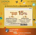 รวม ส่วนลด lazada บัตรเครดิต ทุกโปรทุกธนาคาร สำหรับผู้ใช้บัตรเครดิตช้อปที่ lazada