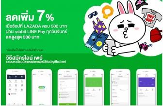 ส่วนลด lazada Line Pay อย่าลืมเช็คก่อนช้อป วันจันทร์ ส่วนลด lazada