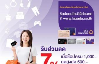 ส่วนลด LAZADA scb บัตรเครดิตไทยพาณิชย์