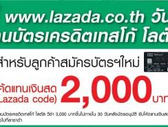 ช้อปลาซาด้า ส่วนลด LAZADA โลตัส บัตรเครดิดเทสโก้ โลตัส วีซ่า