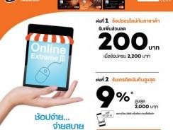 ส่วนลด lazada ธนชาต Thanacart และผู้ถือบัตรเครดิต นครหลวงไทย