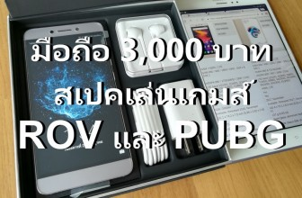 มือถือไม่เกิน 3000 บาท สเปคแรง เล่นเกมส์ Pubg เกมส์ ROV ไม่เกิน 3000