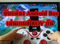 แนะนำกล่อง android box เล่นเกม ROV ปรับแต่ จอยมือถือ